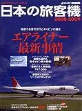 日本の旅客機 2008-2009 (イカロスMOOK―AIRLINE)