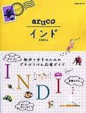 地球の歩き方ガイドブック新シリーズ 「aruco」 買いました!