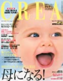 CREA (クレア) 2010年 11月号 [雑誌]