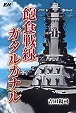飽食戦線ガダルカナル (Battleship Novels)