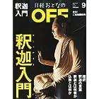 日経おとなの OFF (オフ) 2010年 09月号 [雑誌]