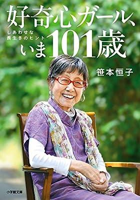 好奇心ガール、いま101歳: しあわせな長生きのヒント (小学館文庫)