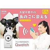 ペットを見守るカメラ Qwatch TS-WLC2/CM