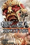 小説 映画 進撃の巨人 ATTACK ON TITAN エンド オブ ザ ワールド (KCデラックス 週刊少年マガジン)