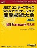 .NETエンタープライズWebアプリケーション開発技術大全〈Vol.1〉.NET Framework導入編 (マイクロソフトコンサルティングサービステクニカルリファレンスシリーズ―Microsoft.net)