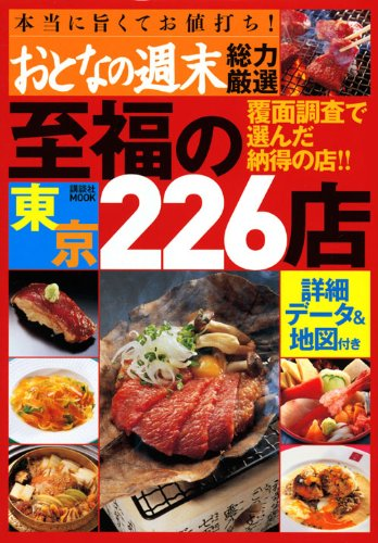 おとなの週末総力厳選東京至福の226店