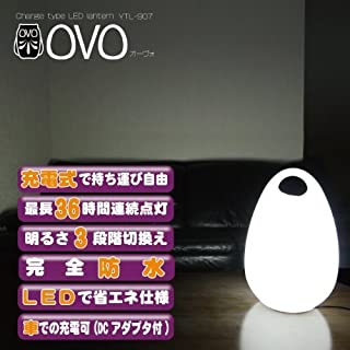 充楕円フォルムの充電式LEDランタン/Ovo(オーボ)