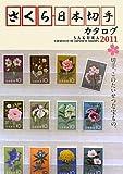 さくら日本切手カタログ〈2011年版〉
