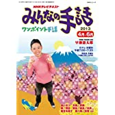 みんなの手話 2013年4~6月 (NHKシリーズ)