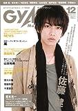 GyaO Magazine (ギャオマガジン) 2010年 12月号 [雑誌]