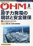 OHM (オーム) 2015年 08 月号 [雑誌]