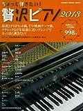 ちょっと弾きたい!贅沢ピアノ 2013 (シンコー・ミュージックMOOK)