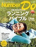 Sports Graphic Number Do 1億3000万人のランニングバイブル (Number PLUS)