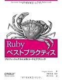Rubyベストプラクティス -プロフェッショナルによるコードとテクニック
