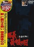 新 仁義なき戦い 組長最後の日 [DVD] (商品イメージ)