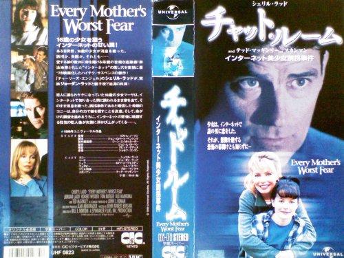 チャット・ルーム~インターネット美少女誘拐事件~【字幕版】 [VHS]