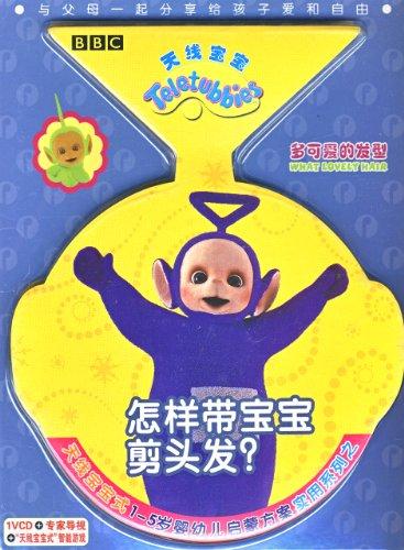天线宝宝:多可爱的发型(vcd 专家导视 天线宝宝式智能