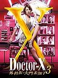 �h�N�^�[X~�O�Ȉ�E��喢�m�q~3 DVD-BOX