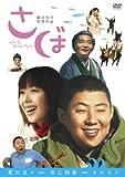 さば [DVD]