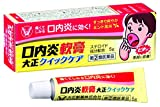 【指定第2類医薬品】口内炎軟膏大正クイックケア 5g