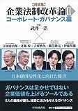 企業法制改革論II 〈コーポレート・ガバナンス編〉