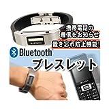 Bluetooth■番号表示着信通知ブレスレットタイプ腕時計