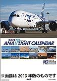 ANA「フライト」(小型カレンダー付き) カレンダー 2014年