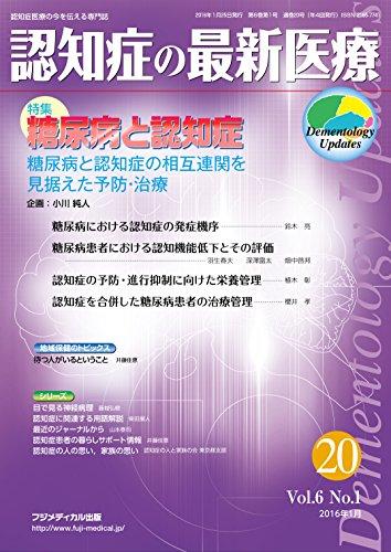 認知症の最新医療 Vol.6 No.1
