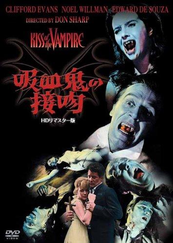 吸血鬼の接吻 -HDリマスター版- [DVD]