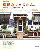横浜カフェじかん。―大切にしたい、やさしいくつろぎ (SEIBIDO MOOK)
