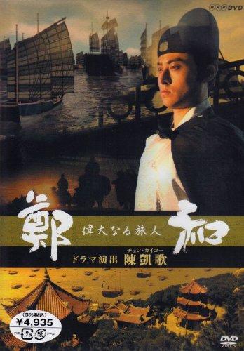 偉大なる旅人 鄭和 [DVD]