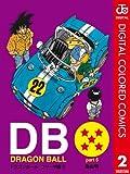 DRAGON BALL カラー版 フリーザ編 2 (ジャンプコミックスDIGITAL)