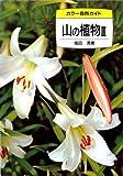 山の植物 3 (3) (カラー自然ガイド 30)
