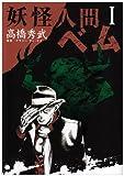 妖怪人間ベム 1 (ヤングジャンプコミックス)