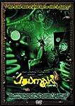 Uzumaki - DVD