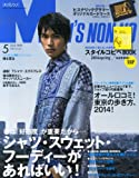 MEN'S NON・NO (メンズ ノンノ) 2014年 5月号
