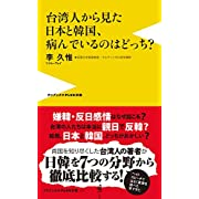 台湾人から見た日本と韓国、病んでいるのはどっち? (ワニブックスPLUS新書)