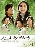 人生よ、ありがとう DVD-BOX 1