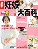 最新妊娠大百科—妊娠10カ月の気がかりを1冊で解消!
