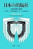 日本の出版社〈2010‐2011〉付・図書カード読取機設置店一覧、その他関連名簿