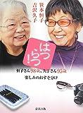はつらつ!: 恒子さん98歳 久子さん95歳 楽しみのおすそ分け