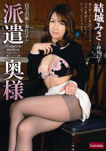派遣奥様 [DVD]