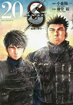 S -最後の警官-の最新刊