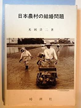 日本農村の結婚問題