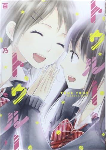 トゥルー・トゥルー (IDコミックス 百合姫コミックス)