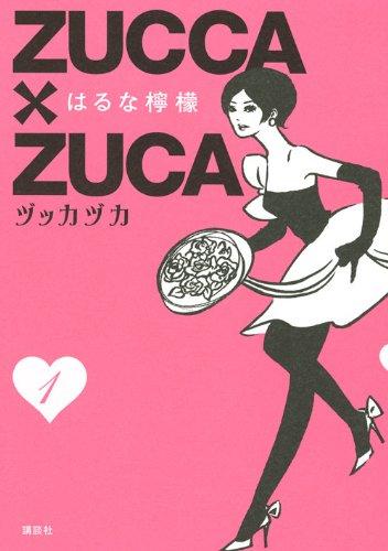 ZUCCA×ZUCA(1) (モーニングKCDX)