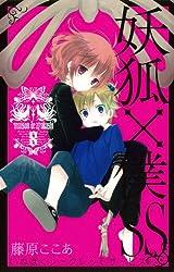 「妖狐×僕SS」第8巻で第2章が予想外に完結。遂に最終章へ突入