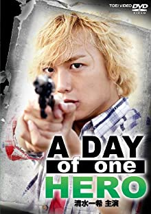 A DAY of one HERO 清水一希 主演【DVD】