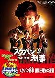 スケバン刑事 風間三姉妹の逆襲 [DVD]