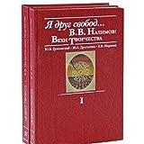 img - for IA drug svobod... : V.V. Nalimov : vekhi tvorchestva (2 Volumes) book / textbook / text book